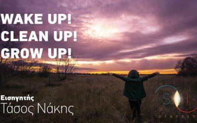 Wake Up! Clean Up! Grow Up! (Ιούνιος 2017)
